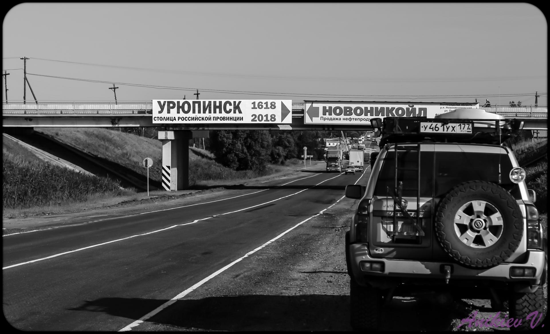 урюпинск (ну как без него)