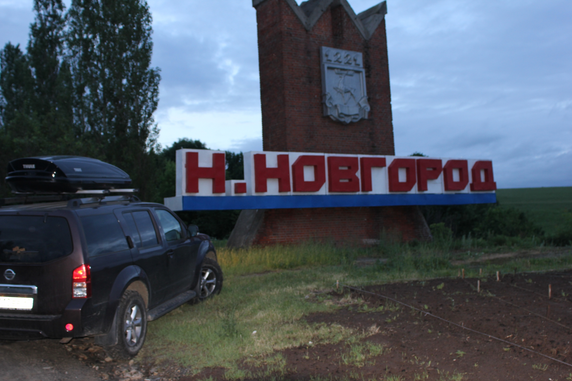 Южный Урал 2014