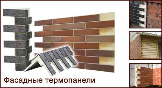 Фасадные термопанели.jpg