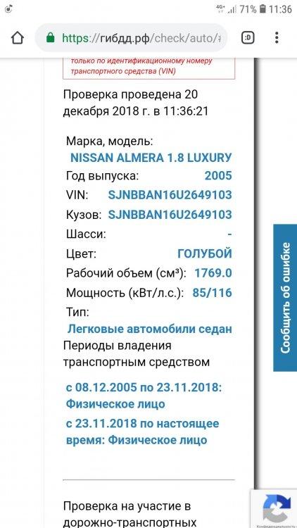 Screenshot_20181220-113640_Chrome.jpg